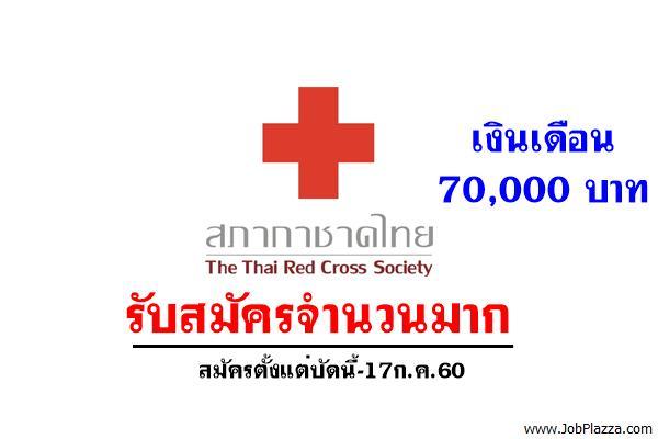 ( เงินเดือน 70,000บ. ) สภากาชาดไทย รับสมัครพยาบาลสภากาชาติไทยไปปฏิบัติงานต่างประเทศ สมัครตั้งแต่บัดนี้-17ก.ค.