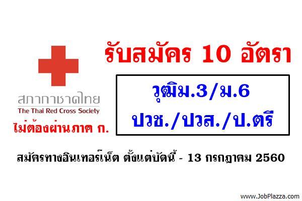รับสมัคร 10 อัตรา (วุฒิม.3/ม.6/ปวช./ปวส./ป.ตรี) สภากาชาดไทยเปิดสอบบรรจุและแต่งตั้งเป็นเป็นบุคลากรสภากาชาดไทย