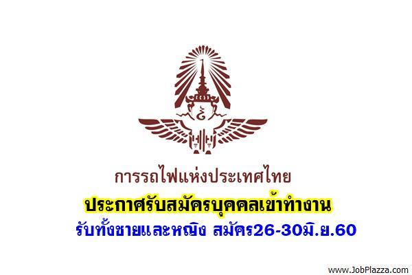 การรถไฟแห่งประเทศไทย ประกาศรับสมัครบุคคลเข้าทำงาน รับทั้งชายและหญิง สมัคร26-30มิ.ย.60