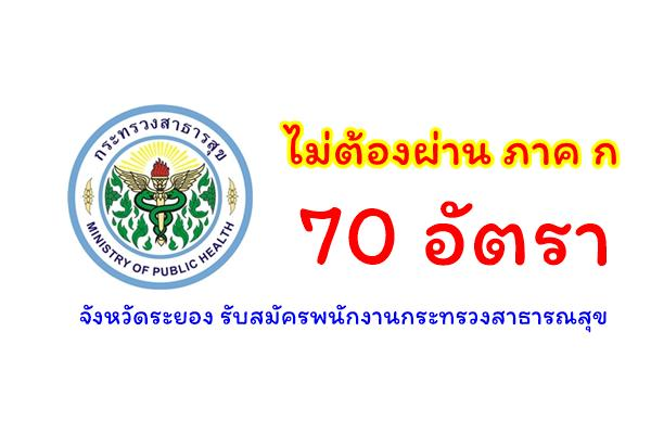 ไม่ต้องผ่าน ภาค ก (70 อัตรา) จังหวัดระยอง รับสมัครพนักงานกระทรวงสาธารณสุข