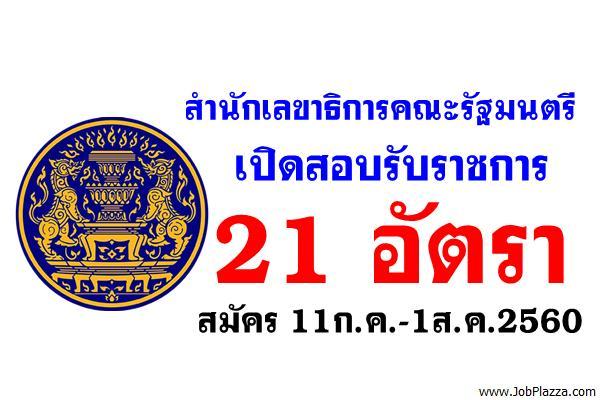 สำนักเลขาธิการคณะรัฐมนตรี เปิดสอบรับราชการ 21 อัตรา สมัคร 11ก.ค.-1ส.ค.2560