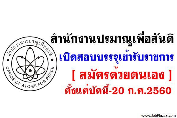 สำนักงานปรมาณูเพื่อสันติ เปิดสอบบรรจุเข้ารับราชการ สมัครตั้งแต่บัดนี้-20 ก.ค.2560