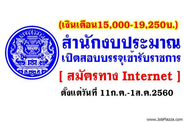 (เงินเดือน15,000-19,250บ.) สำนักงบประมาณ เปิดสอบบรรจุเข้ารับราชการ สมัคร11ก.ค.-1ส.ค.2560