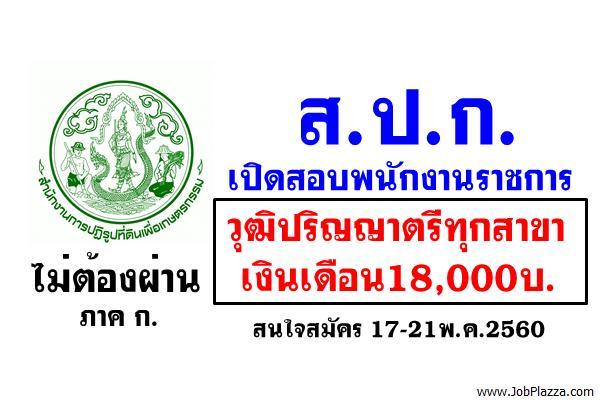 สำนักงานการปฏิรูปที่ดินเพื่อเกษตรกรรม เปิดสอบพนักงานราชการ วุฒิปริญญาตรีทุกสาขา เงินเดือน18,000บ.