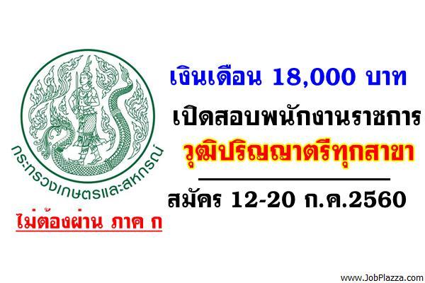 (เงินเดือน18,000บ.)สำนักงานปลัดกระทรวงเกษตรและสหกรณ์ เปิดสอบพนักงานราชการ วุฒิปริญญาตรีทุกสาขา