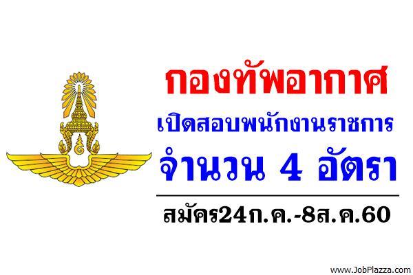 กองทัพอากาศ เปิดสอบพนักงานราชการ  4 อัตรา สมัคร24ก.ค.-8ส.ค.60