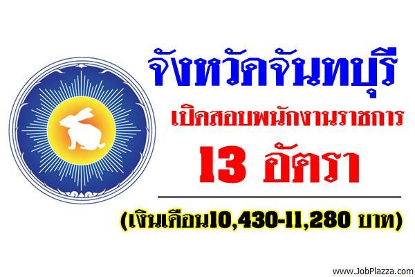 จังหวัดจันทบุรี เปิดสอบพนักงานราชการ 13 อัตรา (เงินเดือน10,430-11,280 บาท)