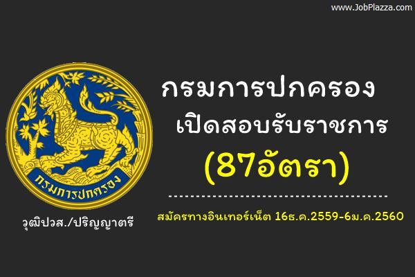 (87อัตรา) กรมการปกครอง เปิดสอบรับราชการ สมัครทางอินเทอร์เน็ต 16ธ.ค.2559-6ม.ค.2560