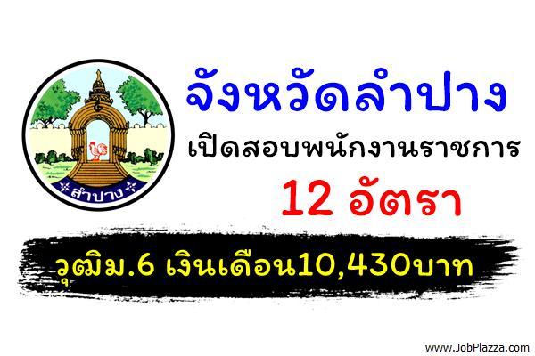 จังหวัดลำปาง เปิดสอบพนักงานราชการ 12 อัตรา วุฒิม.6 เงินเดือน10,430บาท