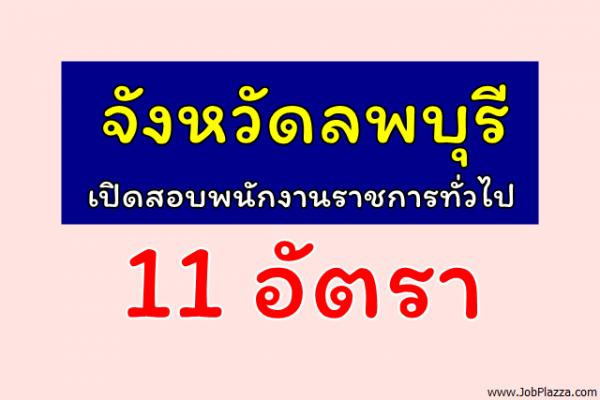 จังหวัดลพบุรี เปิดสอบพนักงานราชการทั่วไป 11 อัตรา