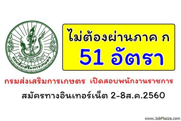 กรมส่งเสริมการเกษตร เปิดสอบพนักงานราชการ 24 อัตรา สมัครทาง internet 2-8ส.ค.60
