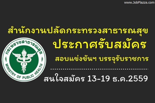 สำนักงานปลัดกระทรวงสาธารณสุข เปิดสอบบรรจุรับราชการ สมัคร13-19ธ.ค.2559