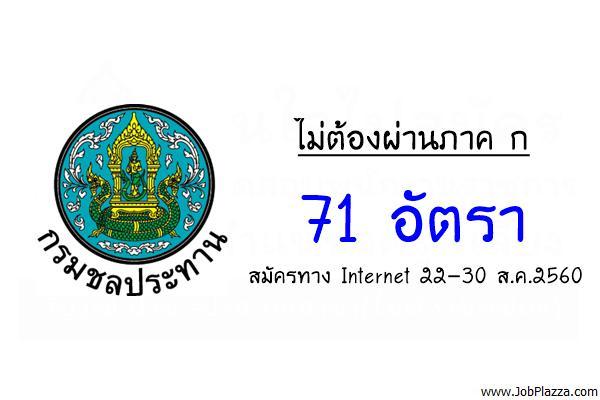 กรมชลประทาน เปิดรับสมัครบุคคลเพื่อเลือกสรรเป็นพนักงาน 71 อัตรา สมัครทาง Internet 22-30 ส.ค.2560