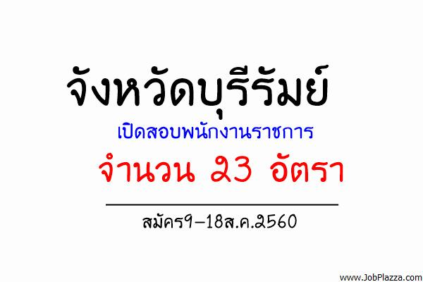 จังหวัดบุรีรัมย์ เปิดสอบพนักงานราชการทั่วไป 23 อัตรา สมัคร9-18ส.ค.2560