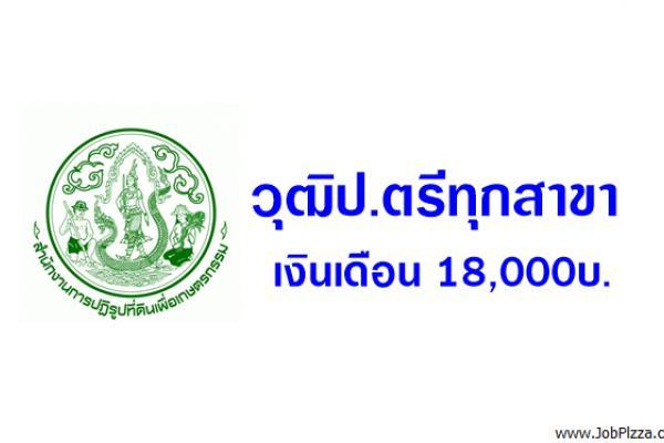 สำนักงานการปฏิรูปที่ดินเพื่อเกษตรกรรม เปิดสอบพนักงานราชการ วุฒิปริญญาตรีทุกสาขา