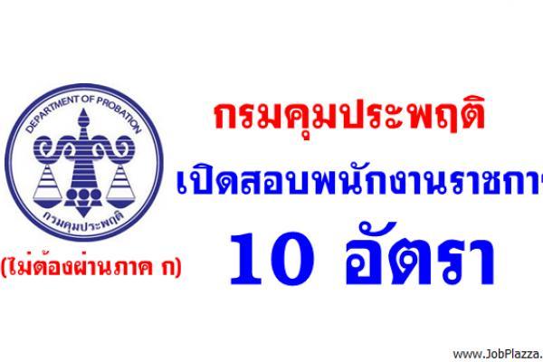 กรมคุมประพฤติ เปิดสอบพนักงานราชการ 10 อัตรา (ไม่ต้องผ่านภาค ก)