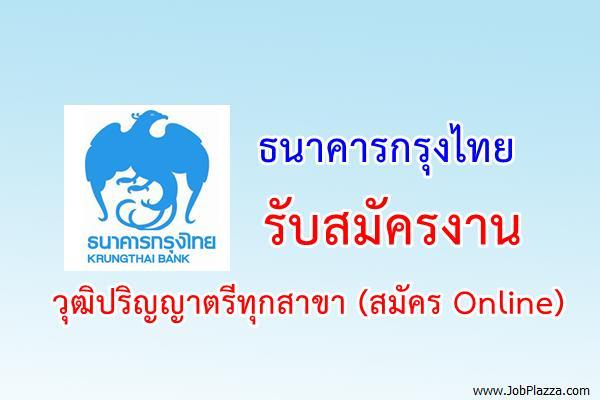 ธนาคารกรุงไทย รับสมัครงาน วุฒิปริญญาตรีทุกสาขา (สมัคร Online)