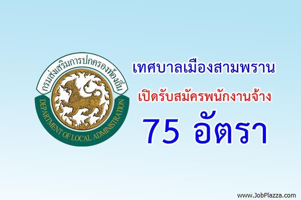 เทศบาลเมืองสามพราน เปิดรับสมัครพนักงานจ้าง 75 อัตรา (สมัคร5-13 กันยายน 2560)