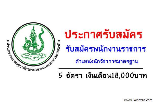 รับสมัครพนักงานราชการ ตำแหน่งนักวิชาการมาตรฐาน 5 อัตรา เงินเดือน18,000บาท