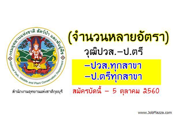 (ไม่ต้องผ่านภาค ก) อุทยานแห่งชาติกุยบุรี รับสมัครบุคลากรลูกจ้างชั่วคราวรายเดือน จำนวนหลายอัตรา