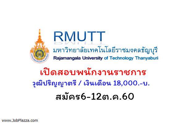มหาวิทยาลัยเทคโนโลยีราชมงคลธัญบุรี เปิดสอบพนักงานราชการ สมัคร6-12ต.ค.60