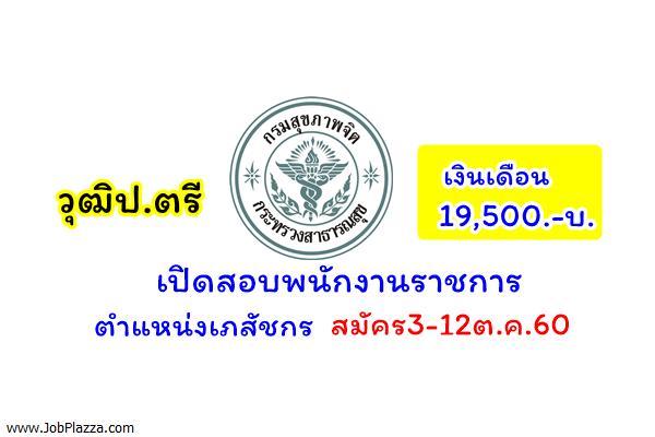 (เงินเดือน19,500.-บ.) กรมสุขภาพจิต เปิดสอบพนักงานราชการ ตำแหน่งเภสัชกร สมัคร3-12ต.ค.60
