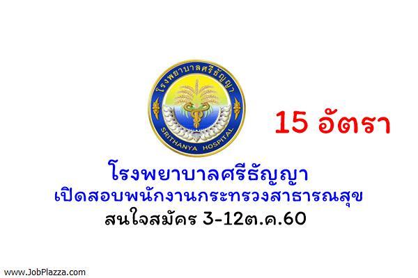 โรงพยาบาลศรีธัญญา เปิดสอบพนักงานกระทรวงสาธารณสุข 15 อัตรา สมัคร3-12ต.ค.60