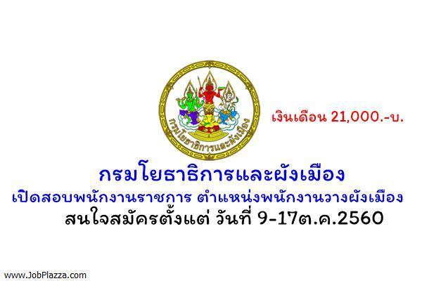 กรมโยธาธิการและผังเมือง เปิดสอบพนักงานราชการ ตำแหน่งพนักงานวางผังเมือง สมัคร9-17ต.ค.60