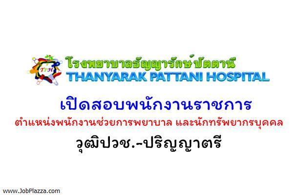 โรงพยาบาลธัญญารักษ์ปัตตานี เปิดสอบพนักงานราชการ วุฒิปวช.-ป.ตรี สมัคร3-9ต.ค.60