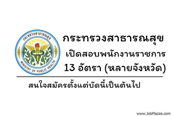 สำนักงานปลัดกระทรวงสาธารณสุข เปิดสอบพนักงานราชการ 13 อัตรา (หลายจังหวัด)