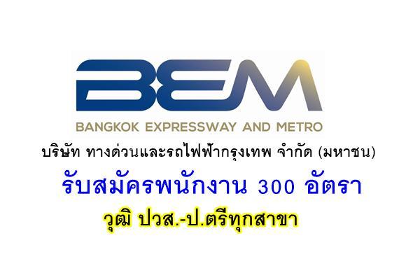 บริษัท ทางด่วนและรถไฟฟ้ากรุงเทพ จำกัด (มหาชน) รับสมัครพนักงาน 300 อัตรา