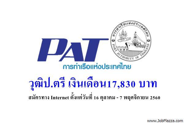 การท่าเรือแห่งประเทศไทย เปิดรับสมัครพนักงาน ตำแหน่งวิศวกรรมไฟฟ้า วุฒิป.ตรี เงินเดือน17,830 บาท