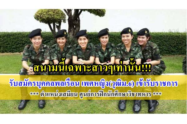 สนามนี้เฉพาะสาวๆเท่านั้น!!! มณฑลทหารบกที่21 รับสมัครบุคคลพลเรือน เพศหญิง(วุฒิม.6) เข้ารับราชการ