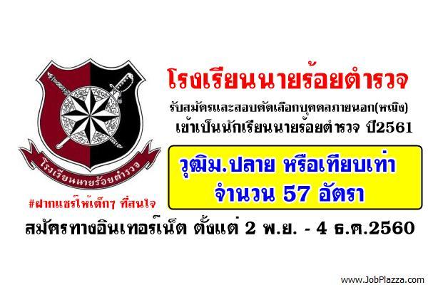 มาแล้ว! โรงเรียนนายร้อยตำรวจ รับสมัครบุคคลภายนอก(หญิง) เข้าเป็นนักเรียนนายร้อยตำรวจ ปี2561