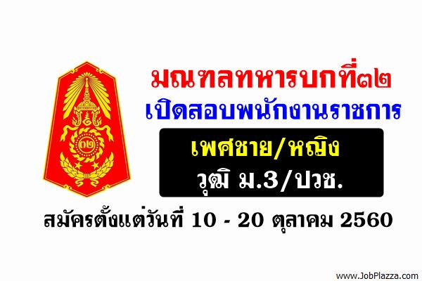มณฑลทหารบกที่๓๒ รับสมัครพนักงานราชการ เพศชาย/หญิง วุฒิม.3/ปวช.