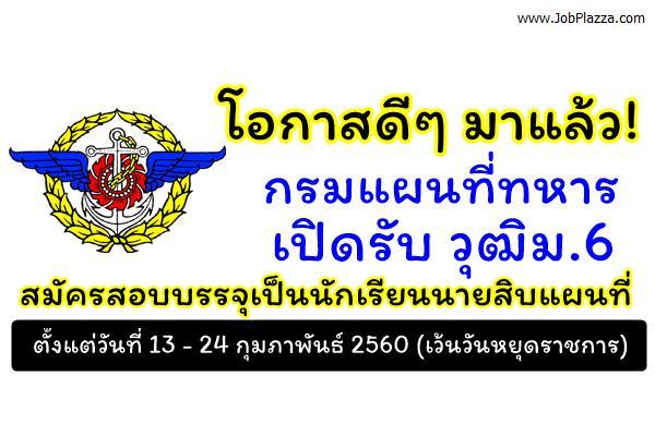 โอกาสดีๆ มาแล้ว! กรมแผนที่ทหาร เปิดรับสมัคร วุฒิม.6 สอบบรรจุเป็นนักเรียนนายสิบแผนที่ ปี2560