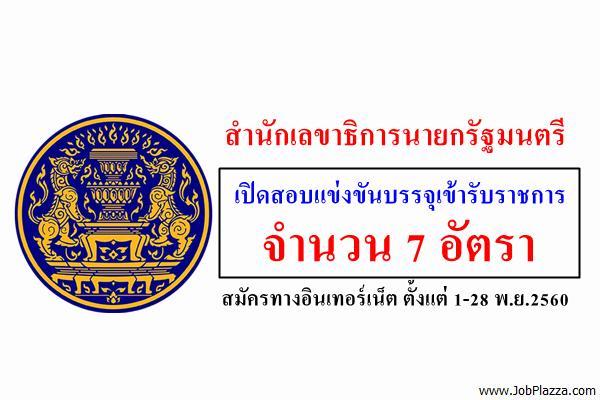 สำนักเลขาธิการนายกรัฐมนตรี เปิดสอบแข่งขันบรรจุเข้ารับราชการ จำนวน 7 อัตรา