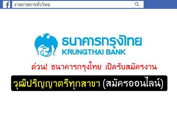 ด่วน! ธนาคารกรุงไทย เปิดรับสมัครงาน วุฒิปริญญาตรีทุกสาขา(สมัครออนไลน์)