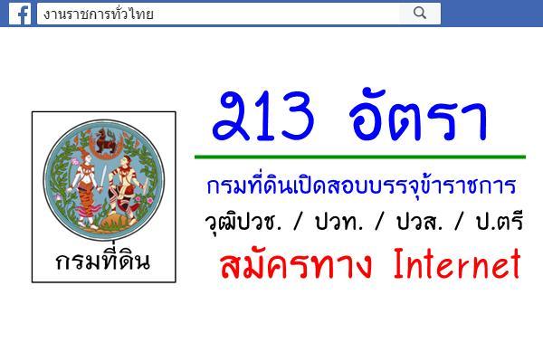 บรรจุครั้งแรก 213 อัตรา กรมที่ดินเปิดสอบบรรจุข้าราชการ สมัครออนไลน์7-27พ.ย.2560