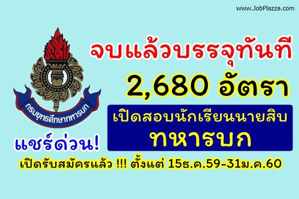 เปิดรับสมัครแล้ว! จบแล้วบรรจุทันที 2,680 อัตรา เปิดสอบนักเรียนนายสิบ ทหารบก. สมัคร 15ธ.ค.59-31ม.ค.60