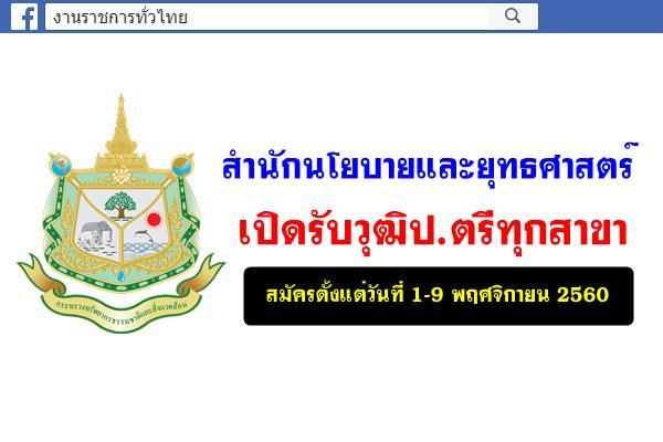 สำนักนโยบายและยุทธศาสตร์ เปิดรับวุฒิปริญญาตรีทุกสาขา สมัครตั้งแต่วันที่ 1-9 พฤศจิกายน 2560