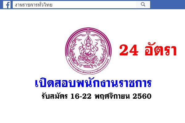 กรมกิจการสตรีและสถาบันครอบครัว เปิดสอบพนักงานราชการ 24 อัตรา