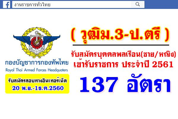 (วุฒิม.3-ป.ตรี) กองบัญชาการกองทัพไทย รับสมัครบุคคลพลเรือน(ชาย/หญิง)เข้ารับราชการ ประจำปี 2561