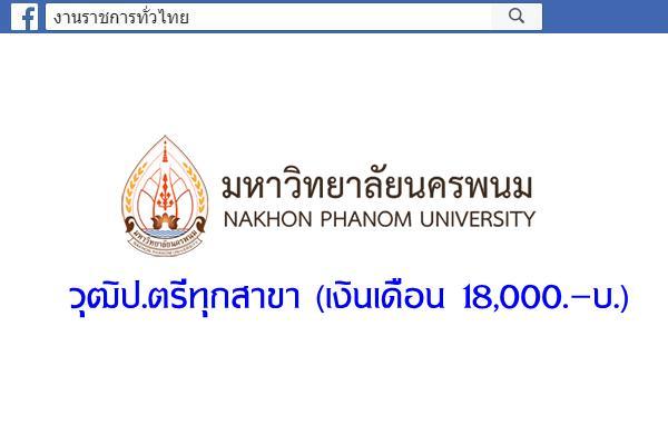 มหาวิทยาลัยนครพนม เปิดรับพนักงานราชการ วุฒิป.ตรีทุกสาขา (เงินเดือน 18,000.-บ.)