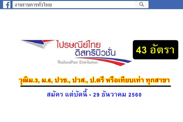 บริษัท ไปรษณีย์ไทยดิสทริบิวชั่น จำกัด รับสมัครบุคคลเข้าปฏิบัติงาน 43 อัตรา