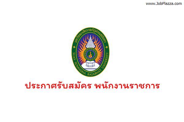 มหาวิทยาลัยราชภัฏสวนสุนันทา ประกาศรับสมัคร พนักงานราชการ