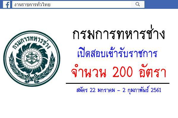 กรมการทหารช่าง เปิดสอบบรรจุเข้ารับราชการ จำนวน 200 อัตรา สมัคร 22 มกราคม - 2 กุมภาพันธ์ 2561