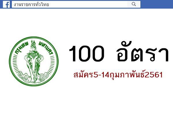 กรุงเทพมหานคร เปิดรับสมัครพนักงานเทศกิจ ส 1 จำนวน 100 อัตรา(สมัคร5-14กุมภาพันธ์2561)