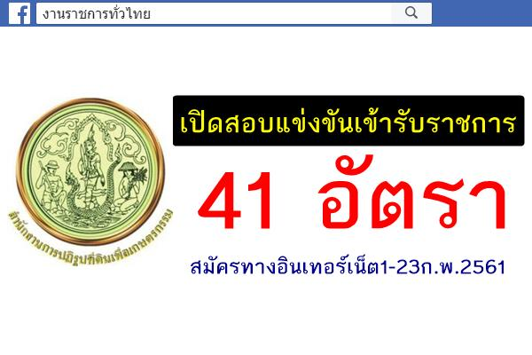ส.ป.ก. เปิดสอบแข่งขันเข้ารับราชการ 41 อัตรา สมัครทางอินเทอร์เน็ต1-23ก.พ.2561