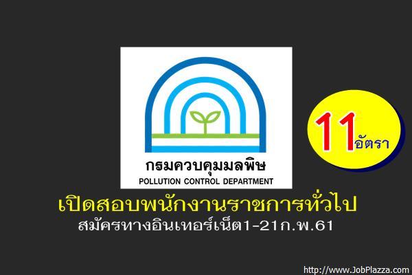 กรมควบคุมมลพิษ เปิดสอบพนักงานราชการทั่วไป 11 อัตรา สมัครทางอินเทอร์เน็ต1-21ก.พ.61